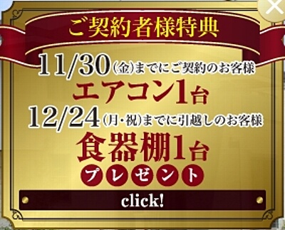 forest_garden_kitamatsudo_campaign_20181126up.jpg