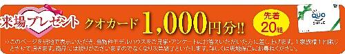 forest_garden_kitamatsudo_campaign_20181222up.jpg