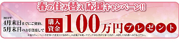 forest_garden_kitamatsudo_campaign_20190405up.jpg