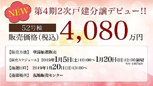 forest_garden_kitamatsudo_infomation_20181222up.jpg