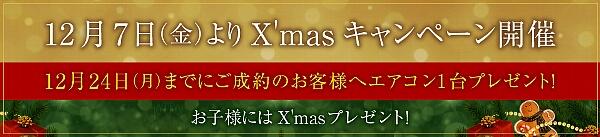 forest_garden_kokubunji_koigakubo2_campaign_20181208up.jpg