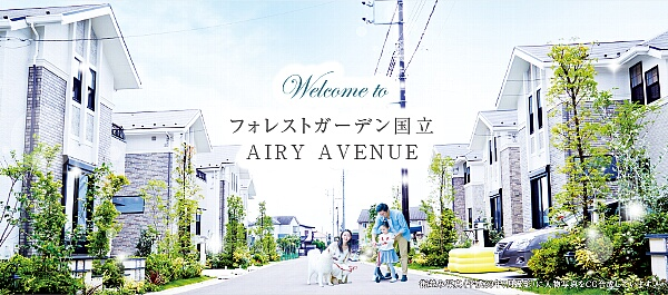 forest_garden_kunitachi_airy_avenue_image_20181208up.jpg