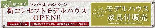 forest_garden_kunitachi_ryokuyounoyashiki_campaign_20181221up2.jpg