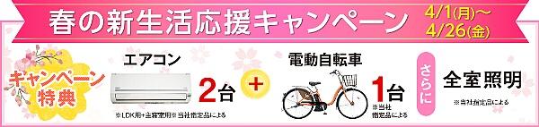 forest_garden_kyoto_fushimimomoyama_higashi_campaign1_20190405up.jpg