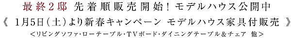 forest_garden_syakujii-kouen_campaign_20190119up.jpg
