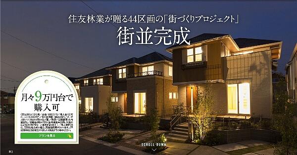 forest_garden_tokushige_residence_up.jpg