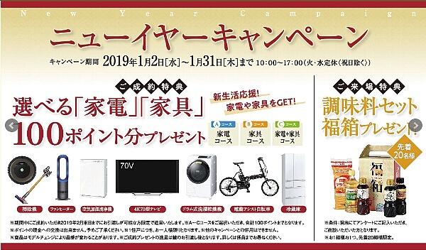 forest_garden_toutonomori_campaign_20190106up.jpg