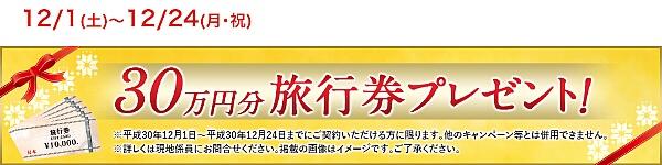 sanda_yurinoki_hills_campaign1_20181208up.jpg