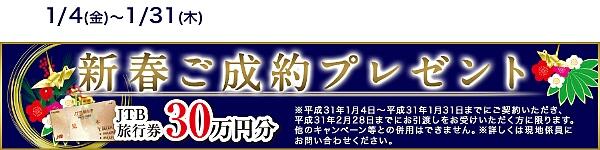 sanda_yurinoki_hills_campaign_20190104up.jpg