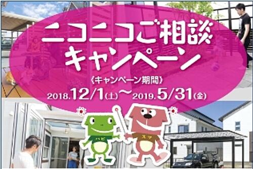 sankyo_alumi_nikoniko20181201up.jpg