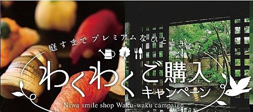 sankyo_alumi_wakuwaku20181201up.jpg