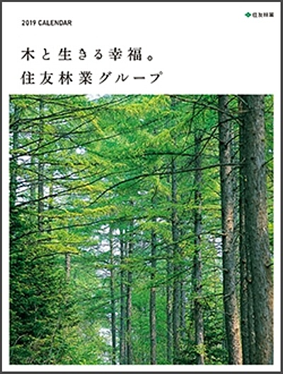 sumirin_original_calendar2019-1up.jpg