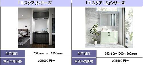 toto_escua_price_20181217up.jpg