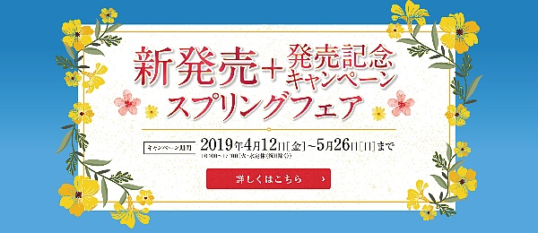 wellith_park_yokkaichi_minamiyamanote_campaign1_20190429up.jpg