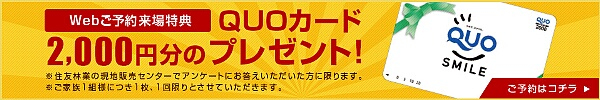 wellith_park_yokkaichi_minamiyamanote_campaign2_20190429up.jpg
