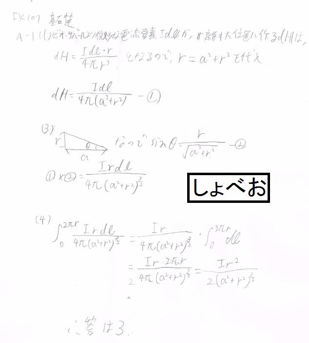 レイワ1年7月基礎A-1解説