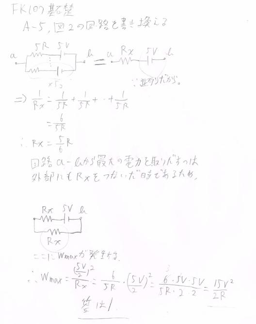 レイワ1年7月基礎A-5解説