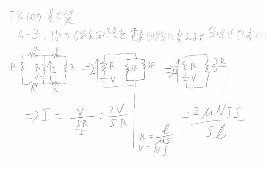 レイワ1年7月基礎A-3解説