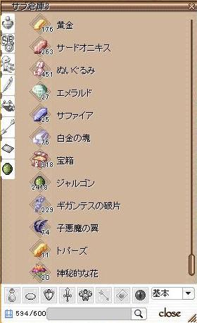 サブ3宝飾品2