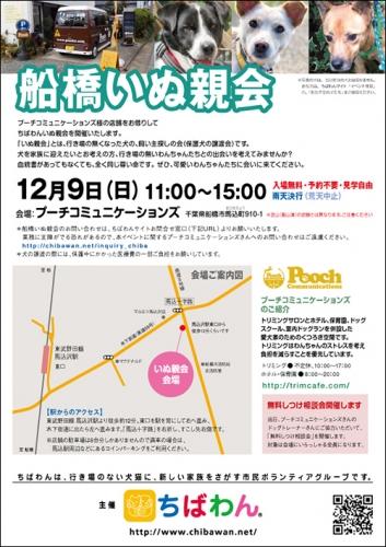 funabashi40_poster.jpg