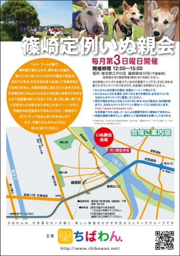 teirei_inuoyakai_poster2018_2.jpg