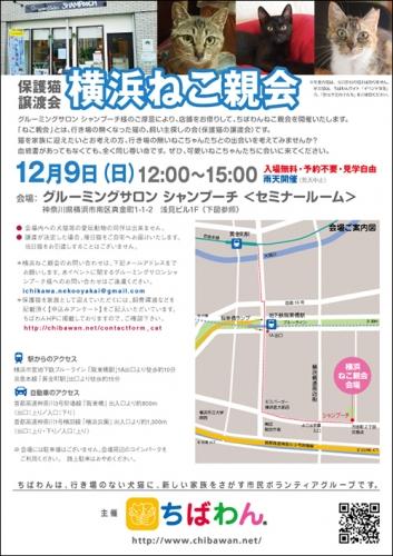 yokohama03_poster.jpg