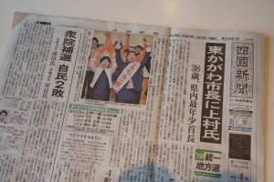 選挙速報新聞0422