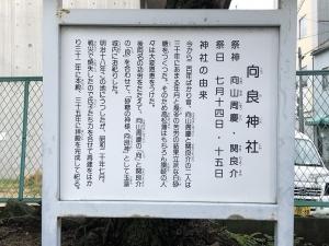 高松の向良神社1