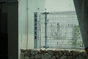 松島小学校跡地3