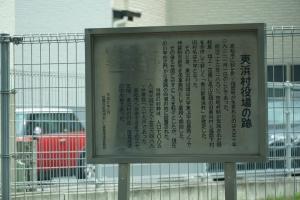東浜村役場2