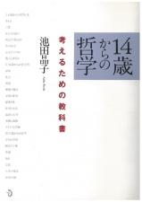 池田晶子14歳からの哲学3