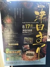夏祭り 津田