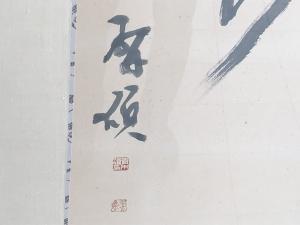 青木研碩 書2