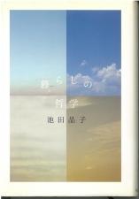 暮らしの哲学 池田晶子
