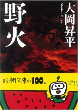 野火 大岡昇平