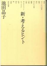 新・考えるヒント 池田晶子