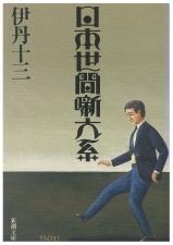 日本世間噺体系