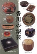 香川の漆芸1