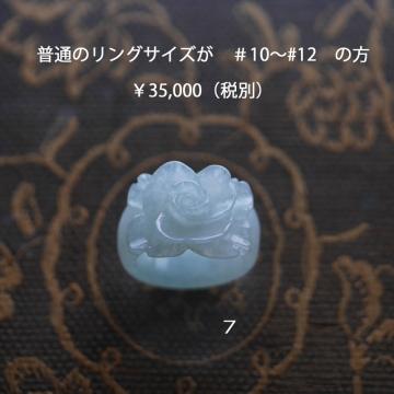 800氷質R