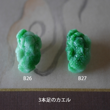 B26 B27 3本足のカエル (1)