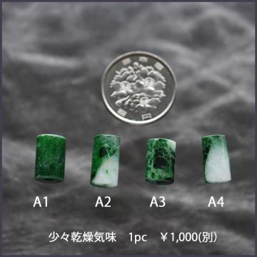 緑色のパーツ (2)