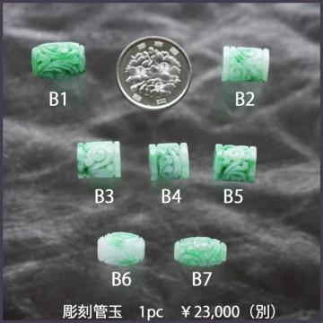 緑色のパーツ (3)