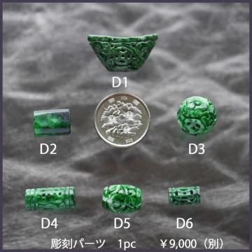 緑色のパーツ (5)