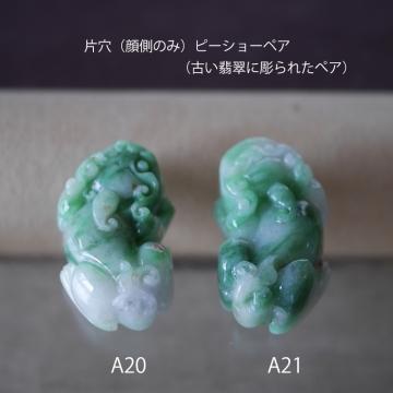 A20 A21 (2)