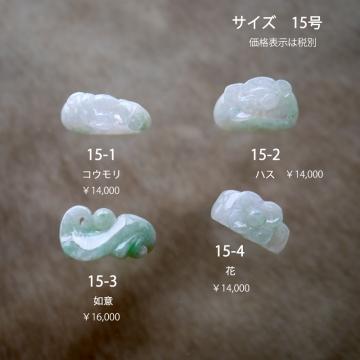 くり抜きリング価格入り (3)