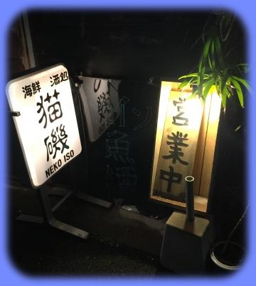20190209-猫磯 (1)-加工
