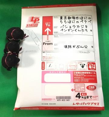 20190214-消防犬ぶん公さんから (1)-加工