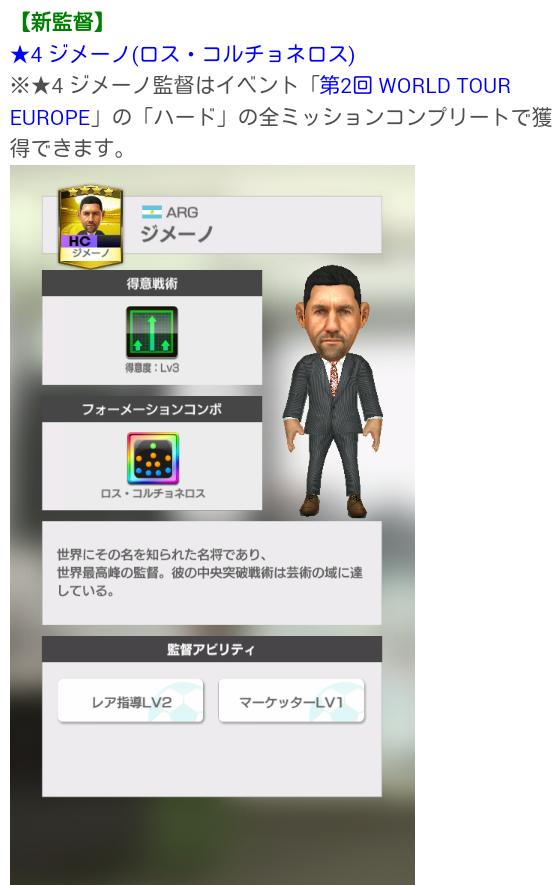 新監督・フォーメーションコンボ_20181024_03