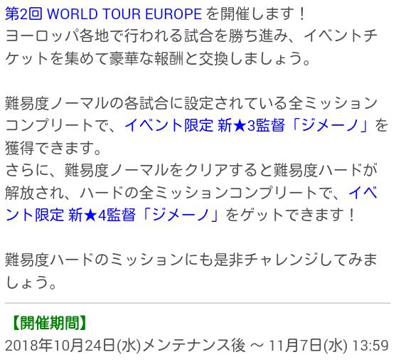 ワールドツアー_world_tour_20181024_02