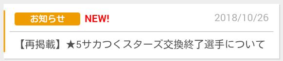 サカつくスターズ交換終了_20181026_01